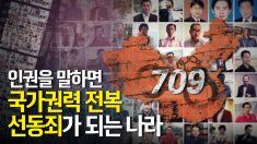 """中 인권변호사 검거작전 '709' 5주년… """"세계인, 공산당 실체 알길"""""""