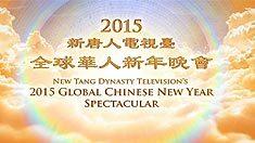 정월 대보름, NTD 2015 전세계 화인 신년만회 중계(한,중)