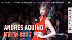 [Fashion] 뉴욕 패션위크 SS17 : 안드레스 아키노