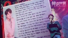 한류 스타 박보검 첫 아시아 팬 미팅