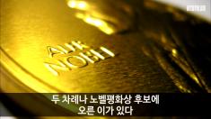 불법 장기 적출 조사 15년, 노벨 평화상 후보 에단 구트만