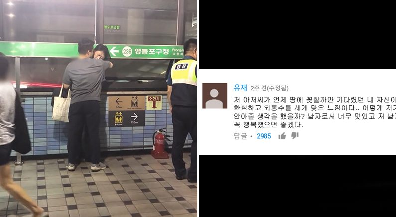 '취객 포옹 청년' 영상이 퍼진 후 나타난 현상