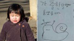 """""""달팽이 찾아주시면 쌍쌍바 주겠다""""는 '귀염뽀짝' 아이, 네티즌 """"내가 달팽이가 되고 싶네"""""""
