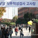 """삼성, 대졸 신입공채 전형 스타트…""""올해 1만명 채용 예상"""""""