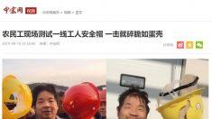 중국서 800원짜리 공사장 안전모 논란…바가지처럼 쉽게 깨져