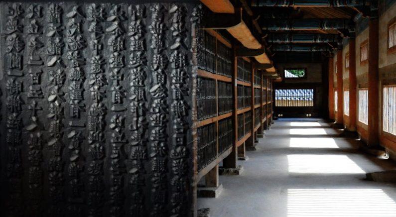 800년 흐르도록 변함없이 원형 그대로 유지한 '팔만대장경' 보관법
