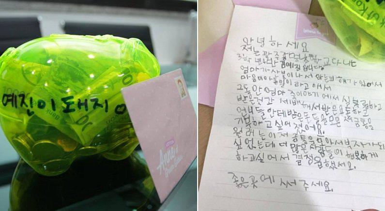 용돈·세뱃돈 모아둔 '돼지저금통' 강원도로 보낸 한 초등학생의 진심