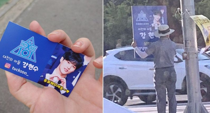 길거리에서 피켓 들고 아들 홍보하는 '프듀X' 강현수 연습생 아버지
