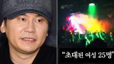 """MBC """"YG 양현석이 재력가들에 '클럽 성접대'했다는 증언 나왔다"""""""
