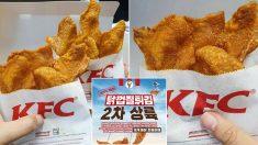 이번 주 목요일(27일)부터 'KFC 닭껍질튀김' 판매 매장 확대된다