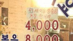 """""""49세 이상 손님은 정중히 거절합니다""""…서울의 한 술집 논란"""