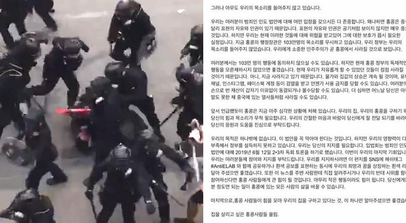 """""""민주주의가 사라질 것 같다"""" 홍콩 사람들이 한국어로 호소문 써서 보낸 끔찍한 이유"""