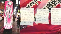 '전범기 광고판' 파손한 시민이 당당히 남겨놓고 떠난 쪽지 세 장