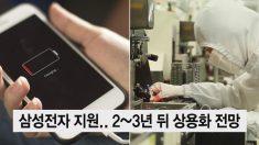 """""""2~3년 안에 '1000일에 한 번' 충전하는 스마트폰 나올 수 있다"""""""