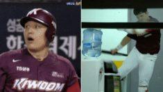 중계 카메라에 포착된 퇴장당한 야구선수의 '정수기 킥' (영상)
