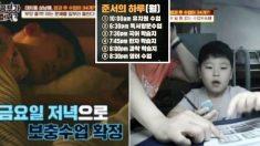 """""""삼남매 학원만 34개, 대치동에서는 더해"""" 임호· 윤정희 부부의 '자녀 교육' 고민"""