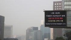 내일 숨쉬기 더 힘들다…서풍 타고 중국발 미세먼지 유입 중