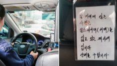 크리스마스 약속 가려고 택시 탔던 승객이 '조수석'에서 목격한 슬픈 광경