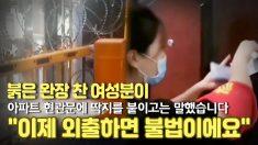 중국 우루무치 방역 비상.. 집집마다 '봉인딱지'
