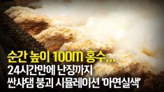 개인솜씨? '너무 잘 만든' 싼샤댐 붕괴 시뮬레이션 영상에 파문 확산