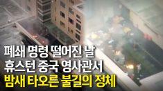 """미 """"휴스턴 영사관 폐쇄"""" 요구에 중국, 밤새 문서 소각"""