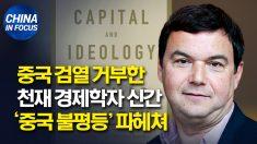 중국 검열 거부한 천재 경제학자 피케티.. 신간서 '중국 불평등' 파헤쳐