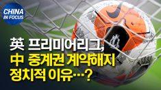 영국 프리미어리그, 중국과 중계권 계약 해지