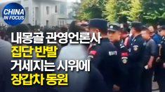 내몽골 관영언론사 직원까지 집단 반발.. 시위 진화에 장갑차 동원
