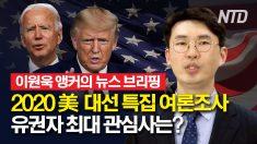 2020 美 대선 특집 여론조사.. 유권자 최대 관심사는?