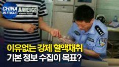 중국 당국, 주민 대상 강제 혈액 채취
