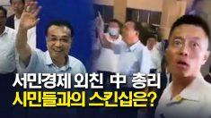 '노점상 경제' 주창한 중국 총리.. 시민들과의 스킨십은?