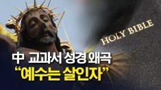 """""""예수는 살인자"""" 중국 교과서 속 성경 왜곡"""