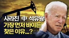사라진 중국 석유왕과 바이든家 커넥션