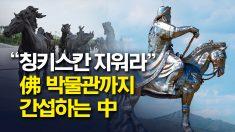 """""""칭키스칸 삭제하라"""" 해외 박물관까지 '몽골 지우기' 나선 중국"""