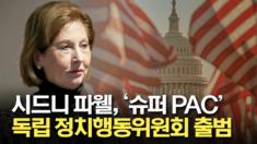 시드니 파웰, 독립 정치행동위원회 출범