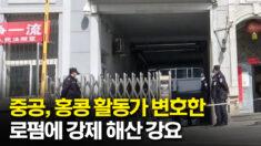 """중공, 홍콩 시위대 변호한 로펌에 """"자체 해산하라"""""""