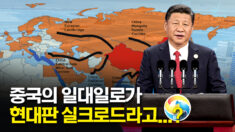 """중국의 일대일로가 현대판 실크로드?…""""정화가 발끈할 소리"""""""