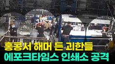 에포크타임스 홍콩 지사 인쇄소 해머 든 괴한들에게 공격당했다