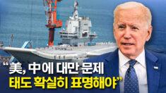"""전문가 """"미국, 중국에 대만 문제 태도 확실히 표명해야"""""""
