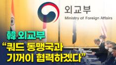 """한국 외교부 """"쿼드 동맹국과 기꺼이 협력하겠다"""""""