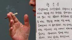 '화장실 흡연, 제발 자제해 달라' 협조문 아래 한 흡연자가 써 붙인 메모
